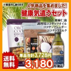 ギフトにも 健康気遣うセット 亜麻仁油 + ココナッツシュガー+ココナッツミルク+調理用ココナッツオイル