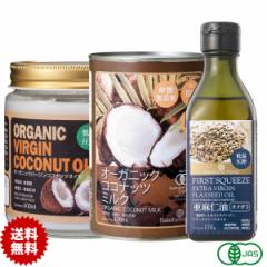 ギフトにも 健康気遣うセット 亜麻仁油+有機JAS 濃厚 ココナッツオイル+有機JASココナッツミルク 送料無料