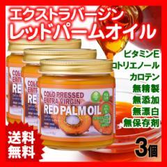 エキストラバージン レッドパームオイル 418g 3個 低温圧搾 ビタミンA β-カロテン トコトリエノール コエンザイムQ10