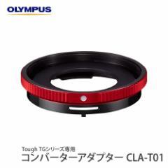 オリンパス 【アダプター】 コンバーターアダプター CLA-T01