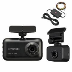 (セット)(ドライブレコーダー) JVCケンウッド 前後撮影対応2カメラ DRV-MR740 & 車載電源ケーブル CA-DR150