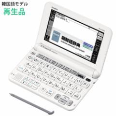 【R】【電子辞書】カシオ XD-G7600 韓国語モデル メーカー再生品