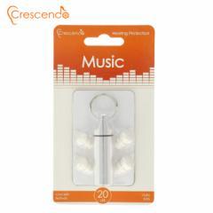 【耳栓】コルグ Crescendo Music ライブ 33001597405