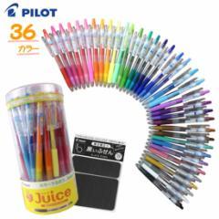 (当店オリジナル全色セット!) PILOT Juice(ジュース05) 36色セット (0.5mm/LJU-10EF)