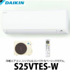 ▲【2個口】【冷暖エアコン】ダイキン S25VTES-W (F25VTESW+R25VES)
