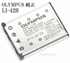 OLYMPUS リチウムイオン充電池 LI-42B 海外表記版 純正 送料無料【ゆうパケット】
