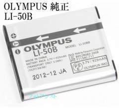 OLYMPUS リチウムイオン充電池 LI-50B 純正   送料無料【ゆうパケット】