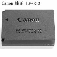 Canon キヤノン LP-E12 バッテリーパック充電池  国内純正品 LPE12 送料無料【メール便(ゆうパケット)】