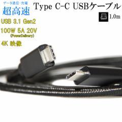 USB-Cケーブル C-C 【1m】 USB3.1 Gen2(10Gbps)  PD対応 5A 100W出力 E-Mark搭載 4K(UHD)対応 メッシュブラック
