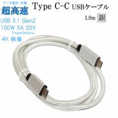 USB-Cケーブル C-C 【1m】 USB3.1 Gen2(10Gbps)  PD対応 5A 100W出力 E-Mark搭載 USB-IF認証取得 4K(UHD)対応 メッシュシルバー