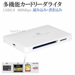 マルチメディアカードリーダライタ  データ転送/読み書き USB2.0  (SD・SDHC・SDXC・マイクロSD・メモリースティック・コンパクトフラッ