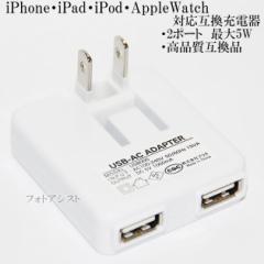 【互換品】 Apple アップル 5W USB電源アダプタ iPhone iPad iPod AppleWatch対応互換充電器(アダプター)