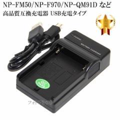 【互換品】 SONY  ソニー NP-FZ100互換充電器  USB充電タイプ 保証付き BC-QZ1高品質互換品