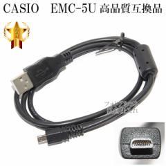 【互換品】CASIO カシオ 高品質互換 EMC-5U  8ピンUSB接続ケーブル1.0m デジタルカメラ用  送料無料【メール便(ゆうパケット)】