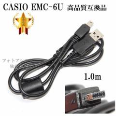 【互換品】CASIO カシオ EMC-6U 高品質互換 USB接続ケーブル1.0m デジタルカメラ用  送料無料【メール便(ゆうパケット)】
