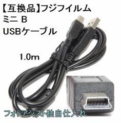 【互換品】FUJIFILM フジフイルム 高品質互換  ミニB USBケーブル 1.0m 送料無料【ゆうパケット】