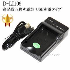 【互換品】 PENTAX ペンタックス D-LI109対応互換充電器(バッテリーチャージャー) K-BC109J互換品  保証付き