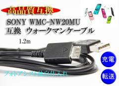 【互換品】 SONY ソニー 高品質互換 USBケーブル(WM-PORT専用) WMC-NW20MU ウォークマン充電・データ転送ケーブル