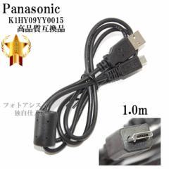 【互換品】Panasonic パナソニック K1HY09YY0015 高品質互換 USB接続ケーブル 1.0m