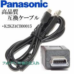 【互換品】Panasonic パナソニック K2KZ4CB00015 高品質互換 USB接続ケーブル  1.0m