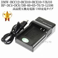 【互換品】 DMW-BCC12・BCD10・BCE10・VBJ10/BP-DC4・DC6/DB-60・65・70/D-LI106 対応互換充電器  保証付き