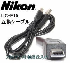 【互換品】Nikon ニコン 互換 UC-E15 USB接続ケーブル1.0m  送料無料【メール便(ゆうパケット)】