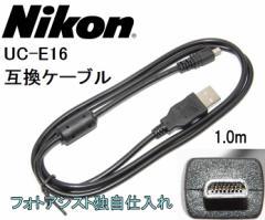 【互換品】Nikon ニコン 高品質互換 UC-E16 USB接続ケーブル1.0m  送料無料【メール便(ゆうパケット)】