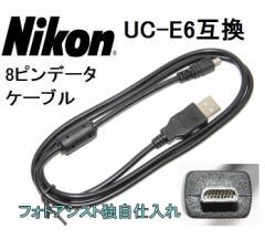 【互換品】Nikon ニコン 高品質互換 UC-E6  8ピンUSB接続ケーブル1.0m デジタルカメラ用  送料無料【メール便(ゆうパケット)】