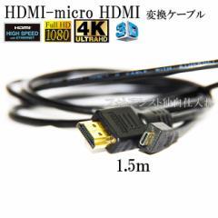HDMI ケーブル HDMI - micro 1.4規格対応 1.5m ・金メッキ端子 (イーサネット対応・Type-D・マイクロ) いろんな機種対応
