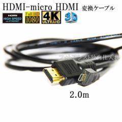 HDMI ケーブル HDMI - micro フジフイルム機種対応 1.4規格対応 2.0m ・金メッキ端子 (イーサネット対応・Type-D・マイクロ)  送料無