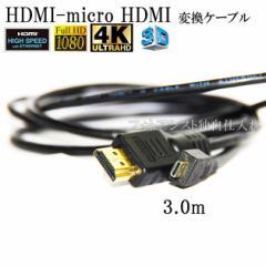 HDMI ケーブル HDMI - micro 1.4規格対応 3.0m ・金メッキ端子 (イーサネット対応・Type-D・マイクロ) いろんな機種対応 送料無料【メ
