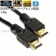 HDMI ケーブル HDMI A-A 1.4規格対応 1.5m ・金メッキ端子 (イーサネット対応・Type-A)  フルハイビジョン・3D・4K