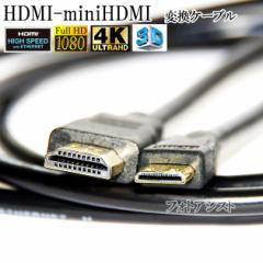 HDMI ケーブル HDMI (Aタイプ)-ミニHDMI端子(Cタイプ) 1.4規格対応 3.0m ・金メッキ端子