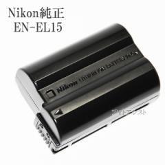Nikon ニコン純正 EN-EL15 Li-ionリチャージャブルバッテリー  enel15  充電池