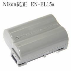 Nikon ニコン純正 EN-EL15a Li-ionリチャージャブルバッテリー  enel15  充電池