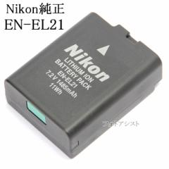 Nikon ニコン 純正 EN-EL21 Li-ion リチャージャブルバッテリー 送料無料【メール便(ゆうパケット)】