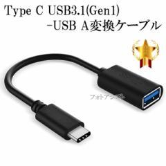 USB-C - USBアダプタ 【MJ1M2AM/A 互換品】 OTGケーブル Type C USB3.1(Gen1)-USB A変換ケーブル オス-メス  USB 3.0(ブラック) 送料無料
