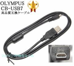 【互換品】OLYMPUS オリンパス CB-USB7 高品質互換USB接続ケーブル デジタルカメラ用  送料無料【メール便(ゆうパケット)】