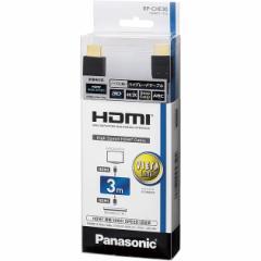 パナソニック HDMIケーブル ブラック 3m RP-CHE30-K