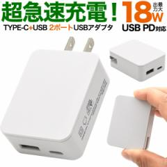 USB PD(USB Power Delivery)対応で18Wの超急速充電可能!TYPE-C+USB 2ポートUSBアダプタ  送料無料【メール便の場合】