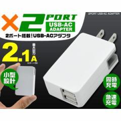 急速充電器 ACアダプター  2ポート同時充電 最大2.1A 送料無料【メール便の場合】   iPhone スマートフォンなどに