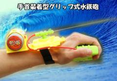手首装着型グリップ式水鉄砲 最新型 水遊びやプールにオススメ! 二人対戦 WATGUN