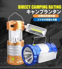 ソーラー充電式 キャンプランタン 懐中電灯 折畳 USBからスマホに充電可 アウトドア/キャンプ/防災に 3in1キャンプライト TORES271