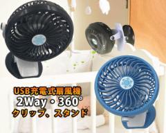 クリップ扇風機 ポータブル扇風機 USB扇風機 USB充電 クリップ式スタンド 2way使用 低騒音 卓上扇風機 小型 CLIPFAN01