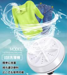 USB給電洗濯機 せんたくマシーン コンパクトサイズ 持ち運び簡単 場所取らず 洗面台やバケツなどで衣類洗濯可能 MWM01B