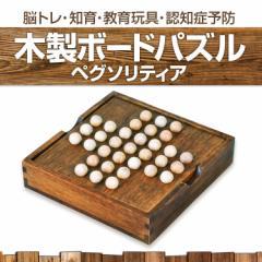 ペグソリティア 一人遊び 木製ボードパズル 木のおもちゃ 知育 教育玩具 脳トレ 認知症予防  暇つぶし 大人も子供も 発想力 ONLY33S