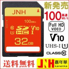 送料無料 SDHCカード 32GB JNHブランド販売スタート超高速100MB/S Class10 UHS-I U1 V10対応 【国内正規品5年保証】