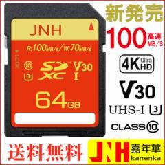 送料無料 SDカード SDXCカード 64GB JNHブランド超高速100MB/S Class10 UHS-I U3 V30対応 4K Ultra HD【国内正規品5年保証】