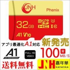 送料無料  microSDHC 32GB JNHブランド超高速100MB/S Class10 UHS-I U1 アプリ最適化A1対応 【国内正規品5年保証】