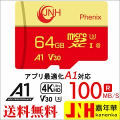送料無料microSDXC 64GB JNHブランド 100MB/S Class10 UHS-I U3 V30 4K Ultra HDアプリ最適化A1対応【国内正規品5年保証】
